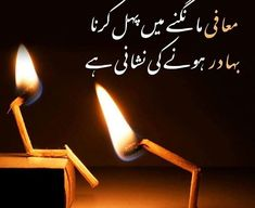 Beautiful GF Nick & Cute Names To Call Your Girlfriend Urdu Quotes, Poetry Quotes, Wisdom Quotes, Islamic Quotes, Quotations, Urdu Poetry, Qoutes, Urdu Thoughts, Deep Thoughts