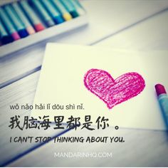 "我爱你。 wǒ ài nǐ.If you've been learning Chinese for a while, you probably know that those three words mean ""I love you""...But what about other phrases you can use when ..."