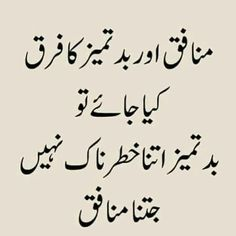 munafiq bhut khatarnak hota hy quran me hy Inspirational Quotes In Urdu, Best Quotes In Urdu, Poetry Quotes In Urdu, Ali Quotes, Love Poetry Urdu, Islamic Love Quotes, Quran Quotes, True Quotes, Urdu Love Words