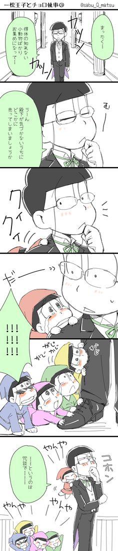 「一松王子とチョロ執事☆だけど全員集合①」/「さぶ」の漫画 [pixiv]
