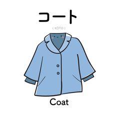 [06] コート | kōto |  coat