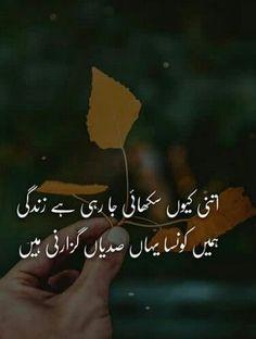 Urdu Poetry Deep Urdu Poetry It is really a literary movement that shows its effect in the century that … Inspirational Quotes In Urdu, Best Quotes In Urdu, Love Quotes In Urdu, Funny Quotes In Urdu, Best Islamic Quotes, Urdu Love Words, Poetry Quotes In Urdu, Best Urdu Poetry Images, Love Poetry Urdu