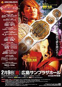 Match Information 新日本プロレスリング