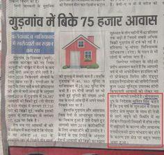 गुडगाँव में बिके 75 हज़ार आवास Sad, Homes, Group, Houses, House, Computer Case, Home, At Home