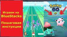 Играем в покемон го через BLUESTACKS2. Пошаговая Инструкция.  Pokemon GO