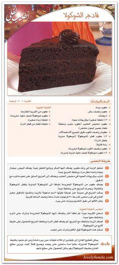 Sweets Recipes, Baking Recipes, Cake Recipes, Arabic Dessert, Arabic Sweets, Tunisian Food, Macaroon Cookies, Arabian Food, Cookout Food