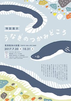 Japanese poster advertisement for an eel exhibition. Graceful color scheme and composition makes the subject a lot more appealing. Dm Poster, Poster Layout, Typography Poster, Cover Design, Book Design, Graphic Design Posters, Graphic Design Illustration, Japanese Poster Design, David Carson