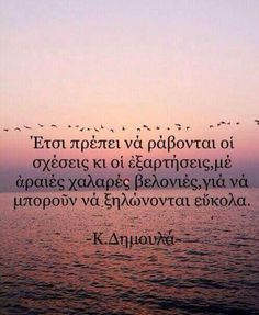 Epic Quotes, Best Quotes, Love Quotes, Inspirational Quotes, Poetry Quotes, Wisdom Quotes, Something To Remember, Literature Books, Greek Words