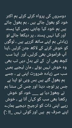 Words Hurt Quotes, True Feelings Quotes, Poetry Quotes In Urdu, Attitude Quotes, Sufi Quotes, Quran Quotes Inspirational, Wisdom Quotes, Urdu Quotes, Qoutes