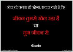 """""""खेल तो चलता ही रहेगा, सवाल यही है कि जीवन तुमसे खेल रहा है या तुम जीवन से"""" ~ श्री प्रशान्त #ShriPrashant #life #play #game #awareness Read at:- prashantadvait.com Watch at:- youtube.com/c/ShriPrashant Twitter:- @Prashant_Advait Website:- www.advait.org.in"""