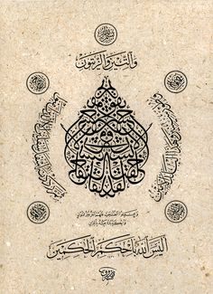A Quran verse in beautiful Arabic calligraphy - سورة التين