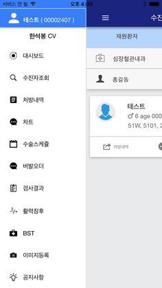 동국대학교경주병원EMR screenshot-4