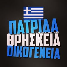 The three core values that define us Greeks for centuries: our homeland, religion, and family. Greek Memes, Greek Quotes, Greek Flag, Greek Beauty, Greek History, Greek Culture, My Roots, Core Values, Greek Life