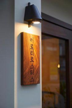 Signage Design, Cafe Design, Mini Cafe, Store Signage, Word Art Design, Cafe Interior, Glass House, Store Fronts, Exterior Design