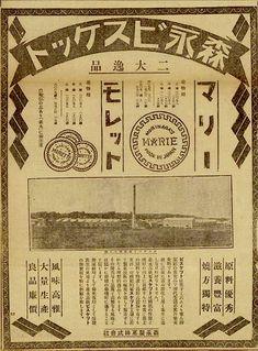 戦前の広告