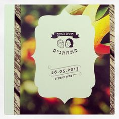 Ronit & Noam's wedding invitation by Hadar Farberman, via Behance