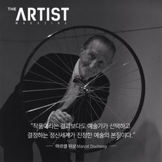 www.theartist.co.kr Marcel Duchamp, Saint Médard, The Artist Magazine, Fair Grounds, Place, Artists, Twitter, Google, I Don't Care