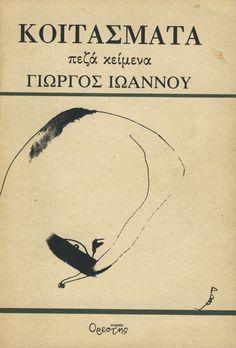 """Γιώργος Ιωάννου - """"Κοιτάσματα"""" (Εκδόσεις Ορέστης, 1981)"""