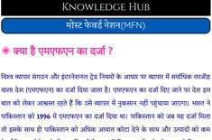 Most Favoured Nation-MFN(मोस्‍ट फेवर्ड नेशन) Knowledge, Ideas, Facts, Thoughts