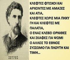 Greek Language, Old Photos, Philosophy, Greece, Literature, Wisdom, History, Sayings, Memes
