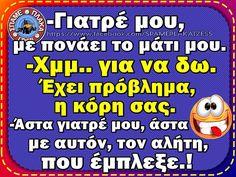 Funny Greek, Stupid Funny Memes, Jokes, Lol, Funny Pics, Husky Jokes, Memes, Funny Pranks, Lifting Humor