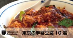 tabearuki-mabodouhu.jpg 麻婆豆腐は好きな料理の内の一つだ。 なかなか美味しい麻婆豆腐に出会わない。 簡単なので自分で作ればよい。