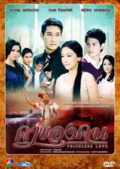 Kha Khong Khon  Marriage Lakorn