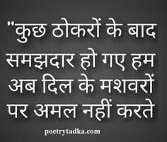For more relevent posts on thokar at poetry tadka please swich on thokar page of poetrytadka Shyari Quotes, Life Quotes Pictures, Motivational Picture Quotes, Hurt Quotes, Writing Quotes, Strong Quotes, Inspiring Quotes, Words Quotes, Qoutes