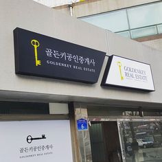간판 디자인 - Google 검색 Shop Signage, Wayfinding Signage, Signage Design, Architectural Signage, Fonts Quotes, Logo Word, Cafe Sign, Sign System, Outdoor Signage