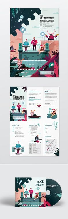 Ideas design layout leaflet flyers for 2019 Brochure Layout, Brochure Design, Branding Design, Logo Design, Design Art Drawing, Art Design, Layout Design, Pamphlet Design, Leaflet Design