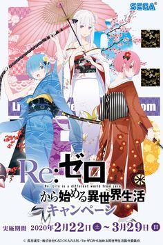 Manga Anime, Angel Manga, Anime Art, Animes Wallpapers, Cute Wallpapers, Re Zero Wallpaper, Poster Anime, Ram And Rem, Japanese Poster Design
