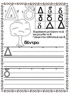 Μαθαίνω να γράφω τα γράμματα της αλφαβήτας. Για τα παιδιά της πρώτης … Learn Greek, Greek Language, Some Funny Jokes, Grammar Worksheets, School Lessons, Coloring Pages, Alphabet, Crafts For Kids, Kindergarten