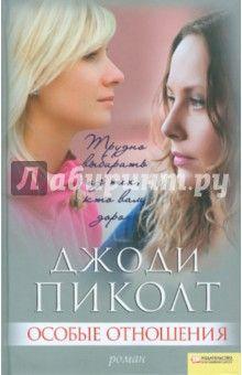 Джоди Пиколт - Особые отношения обложка книги