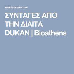 ΣΥΝΤΑΓΕΣ ΑΠΟ ΤΗΝ ΔΙΑΙΤΑ DUKAN | Bioathens
