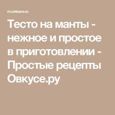 Тесто на манты - нежное и простое в приготовлении - Простые рецепты Овкусе.ру