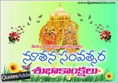 telugu happy new year quotations with lord venkateswara images 2766