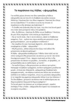Το νέο νηπιαγωγείο που ονειρεύομαι : Το παράπονο της Λήδας - εφημερίδας , μια παραμυθένια ιστορία για την ανακύκλωση