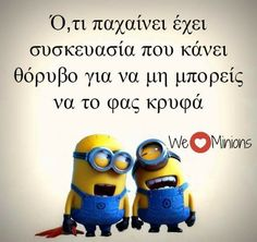 Image in we ♥ minions! collection by vicky on We Heart It Funny Greek Quotes, Funny Quotes, Funny Memes, Hilarious, Jokes, We Love Minions, Laugh Out Loud, Sentences, Picture Video