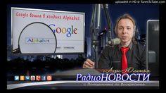 18 октября 2015 (вс) Новости. Google вошла в холдинг Alphabet