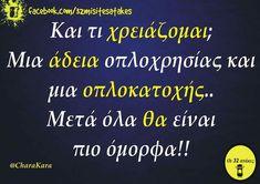 ΣΩΣΤΑ??? #32atakes Funny Status Quotes, Funny Statuses, Greek Quotes, Love Quotes, Fan, Humor, Memes, Qoutes Of Love, Quotes Love