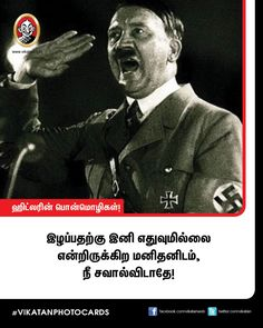 ஹிட்லர், hitler, leader Leader Quotes, Mindset Quotes, Life Quotes, Tamil Motivational Quotes, Inspirational Quotes, Famous Quotes, Best Quotes, Positive Morning Quotes, Unique Quotes