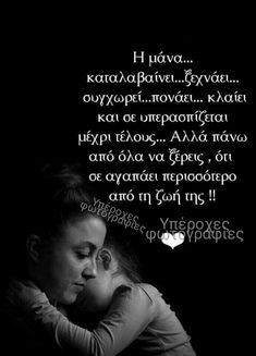 Greek Quotes, Thoughts, Love, Words, Inspiration, Inspire, Amor, Biblical Inspiration, Horse