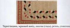 Мережку стовпчики використовують при оздобленні одягу та різноманітних декоративних виробів.  Вона (як і гречка, вівсяночка,...