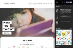 ジニアス・ソノリティ | Web Design Clip