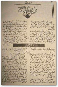 Zat e be sabat novel by Nabila Aziz pdf Hot Romantic Novels, Romantic Short Stories, Free Books To Read, Good Books, Namal Novel, Novels To Read Online, Famous Novels, Quotes From Novels, Urdu Novels