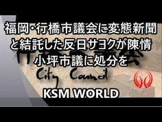 【KSM】福岡・行橋市議会に変態新聞と結託した反日サヨクが陳情『小坪市議に処分を』