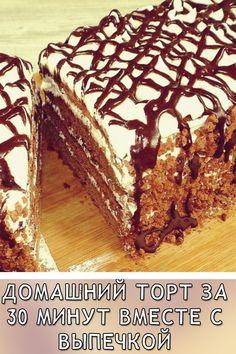 Cupcakes, Tiramisu, Baking, Ethnic Recipes, Desserts, Food, Biscuits, Pies, Mudpie