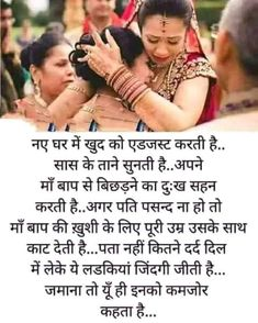 Heat touching hindi quotes is part of Maa quotes - Love My Wife Quotes, Real Life Quotes, Reality Quotes, Daughter Quotes, Father Daughter, Maa Quotes, Hindi Quotes, Father Quotes In Hindi, Qoutes