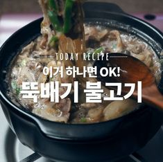 K Food, Bulgogi, Cooking On The Grill, Recipe Today, Korean Food, Food Plating, No Cook Meals, Asian Recipes, Meal Planning