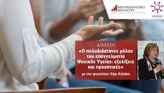 Τετάρτη 29 Μαΐου | 18:00-20:00 | Αθήνα Holding Hands, Psychology, Psicologia, Psych